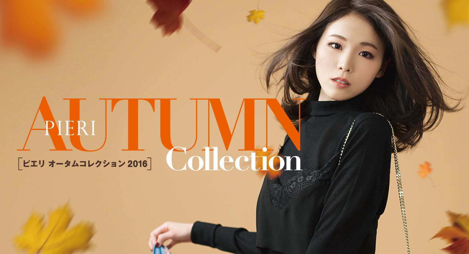 AutumnCollection