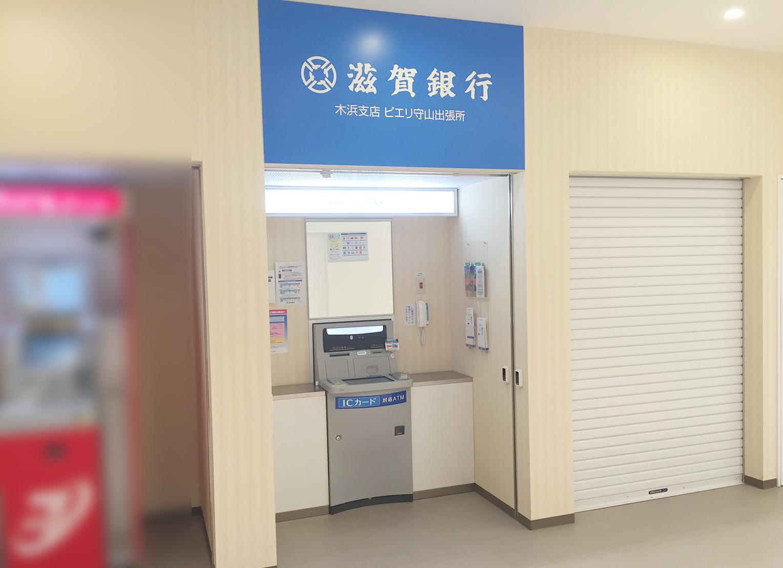 滋賀 銀行 atm 店舗・ATM検索 滋賀銀行