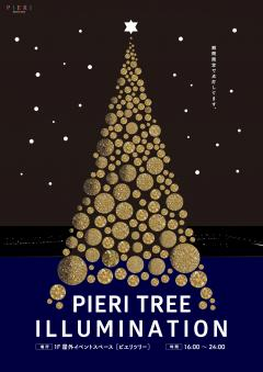 【冬季限定】PIERI TREE ILLUMINATION