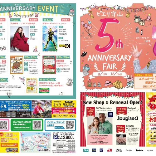 ピエリ守山 5th ANNIVERSARY FAIR!!