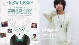 NEW!OPEN!オープニングセール♪